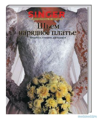 Зингер. шьем нарядное платье
